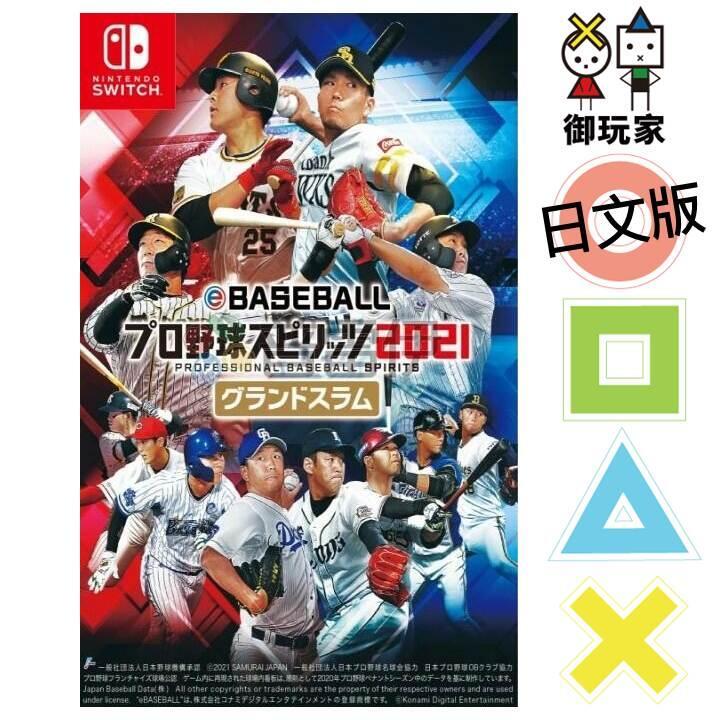 ★御玩家★現貨 NS Switch eBASEBALL 職棒野球魂2021 亞日版