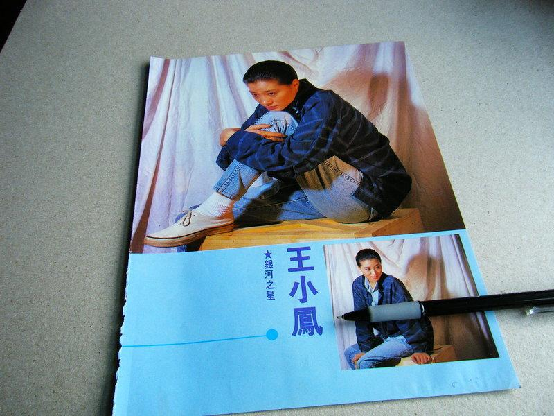 王小鳳@雜誌內頁1張照片@群星書坊DXD-37