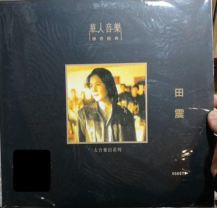 詩軒音像田震—太 合 麥 田 系 列 限量 LP黑膠唱片-dp070