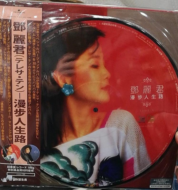 詩軒音像鄧麗君 漫步人生路 彩版 LP黑膠唱片-dp070