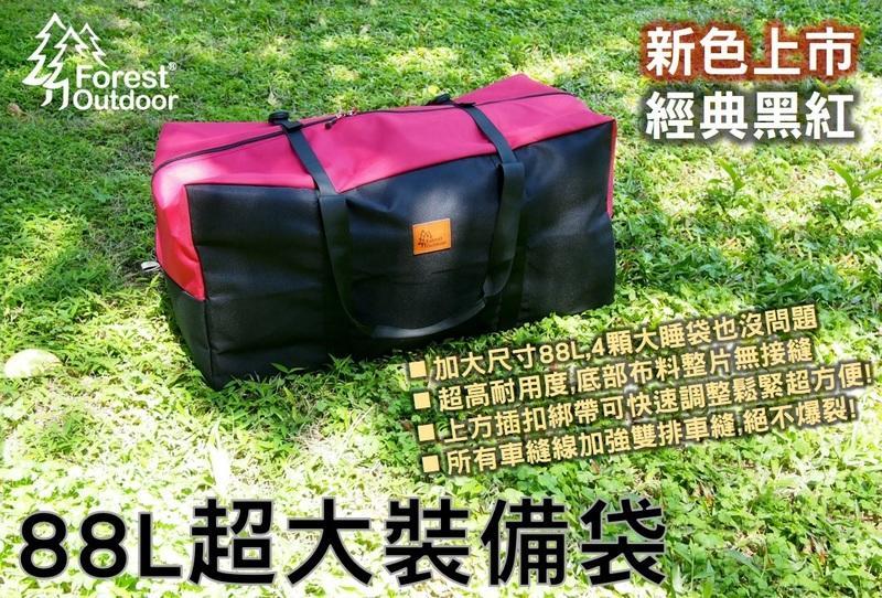 超大超耐重【愛上露營】Forest Outdoor 88L 露營 旅行 裝備袋 帳篷袋 天幕 充氣床 睡袋皆可放