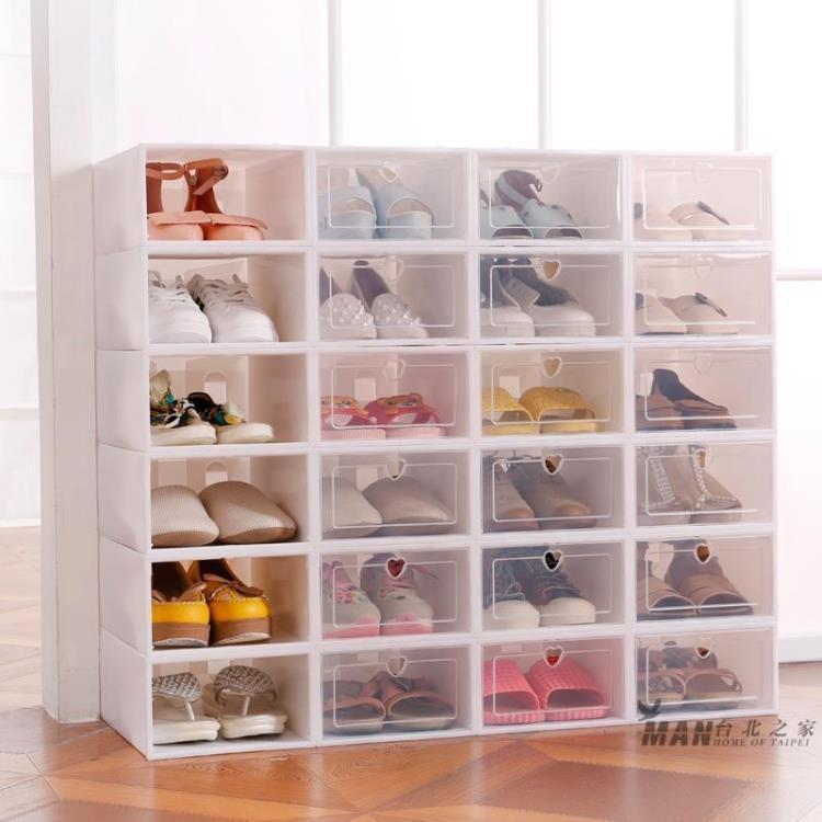 透明塑料鞋盒鞋子收納神器鞋子收納盒鞋盒子日本鞋箱翻蓋抽屜式XW