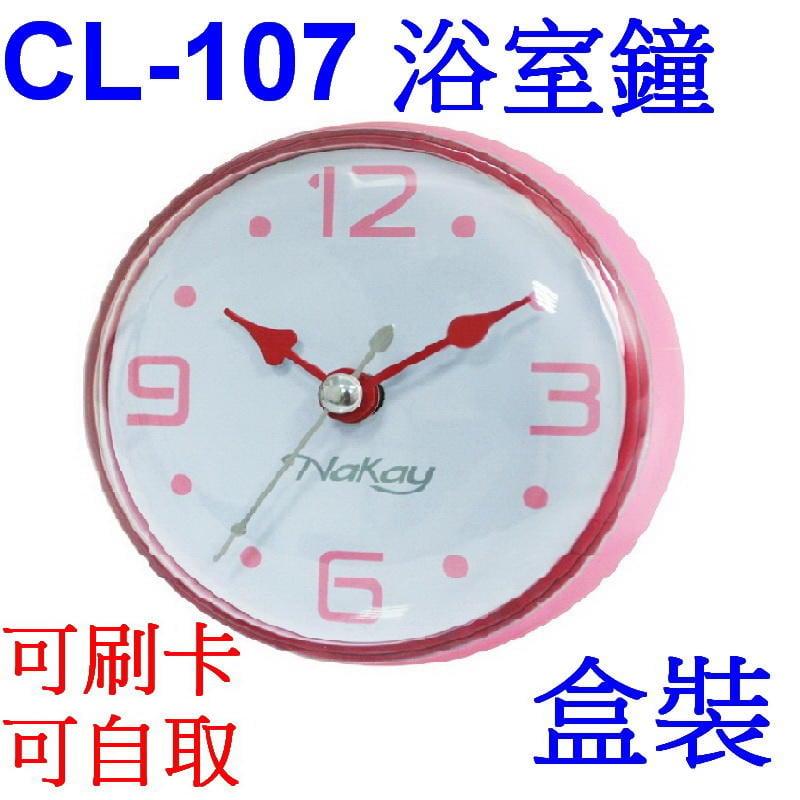 愛批發【可刷卡】KINYO CL-107 粉色 精緻 可愛 浴室鐘 防水鐘 防水掛鐘 時鐘 客廳掛鐘 房間時鐘