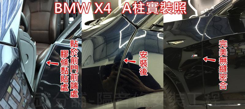 【武分舖】BMW X4 A柱+B柱(寬)+C柱+後尾門上緣(AX033)+後廂左右側(AX031)+四車門崁入式氣密膠條