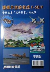"""""""護衛天空的老虎F-5E/F """" 精裝簽名限量版"""