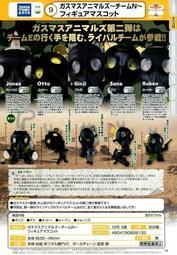 rayallen toys~現貨  戴著防毒面具的動物們P2 全五款