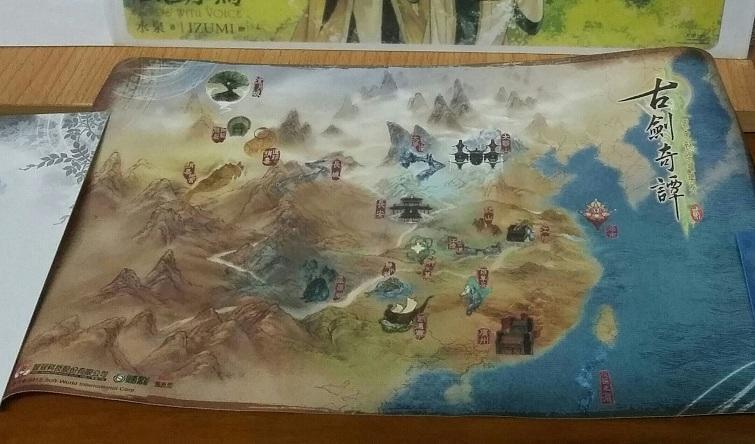 古劍奇譚二繁體標準版拆售《精緻古風布面卷軸地圖》/ 古二古劍奇譚2 布製地圖 布面地圖