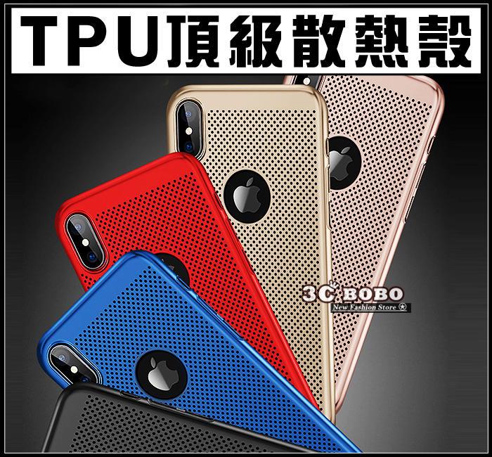 [免運費] APPLE 蘋果 iPhone XS MAX 頂級散熱殼 金屬保護套 保護殼 愛鳳 XS 空壓殼 金屬手機殼