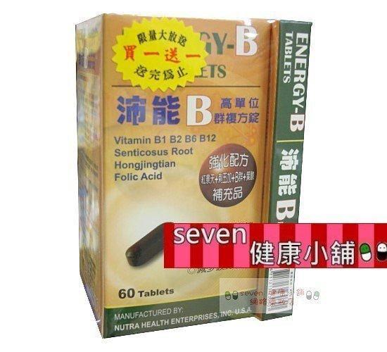 【seven健康小舖】【沛能 高單位B群複方錠】 紅景天、 刺五加~買一送一