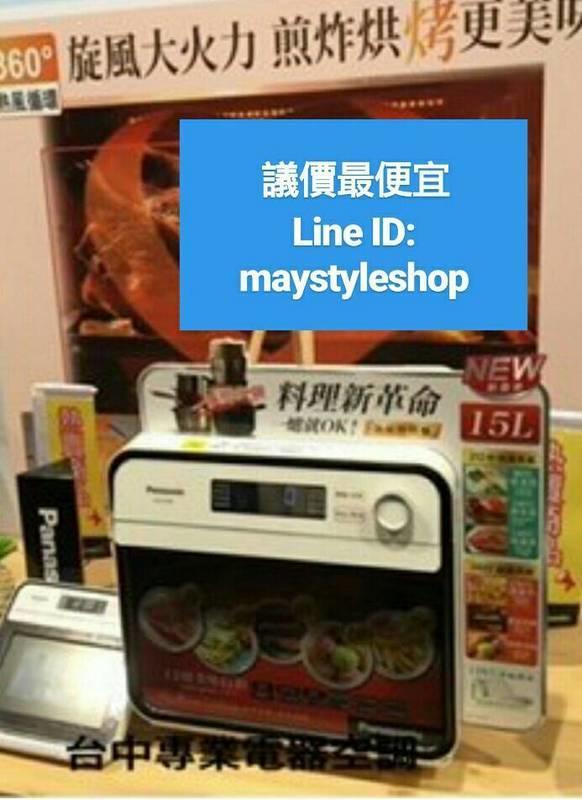 【議價最便宜】【料理新革命!】*Panasonic 國際 蒸氣烘烤爐 15L【NU-SC100】A