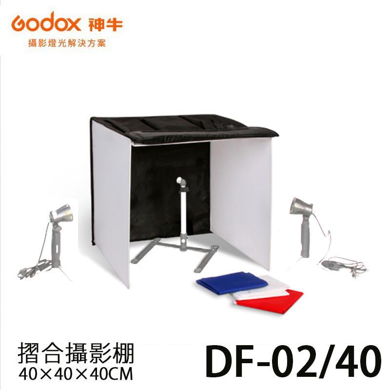 歐密碼  GODOX 神牛 DF-02/40 正立方體 40×40×40CM 摺合行動攝影棚 (附四色背景布紅藍白黑)
