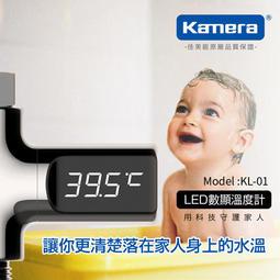 LED水溫感測器 知暖 無源 LED 水溫計 洗澡溫度計 寶寶水溫計 嬰兒水溫計 沐浴溫度計 水流發電