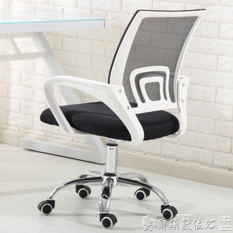 辦公椅電腦椅家用會議辦公椅升降轉椅人體工學靠背椅子職員學習麻將座椅LX爾碩