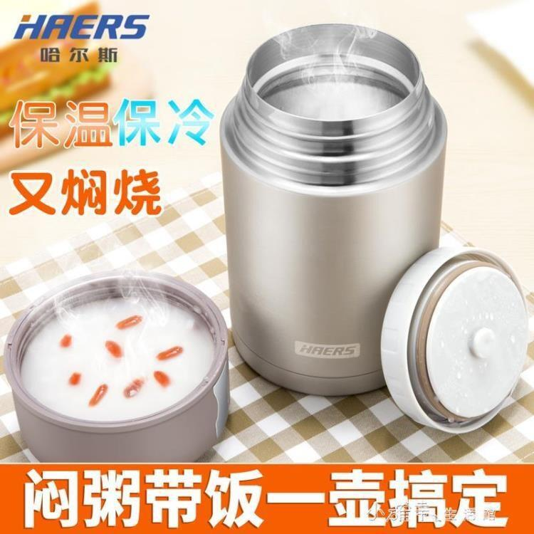 哈爾斯燜燒壺燜燒杯1000ml不銹鋼大容量便攜保溫桶飯盒便當盒粥桶