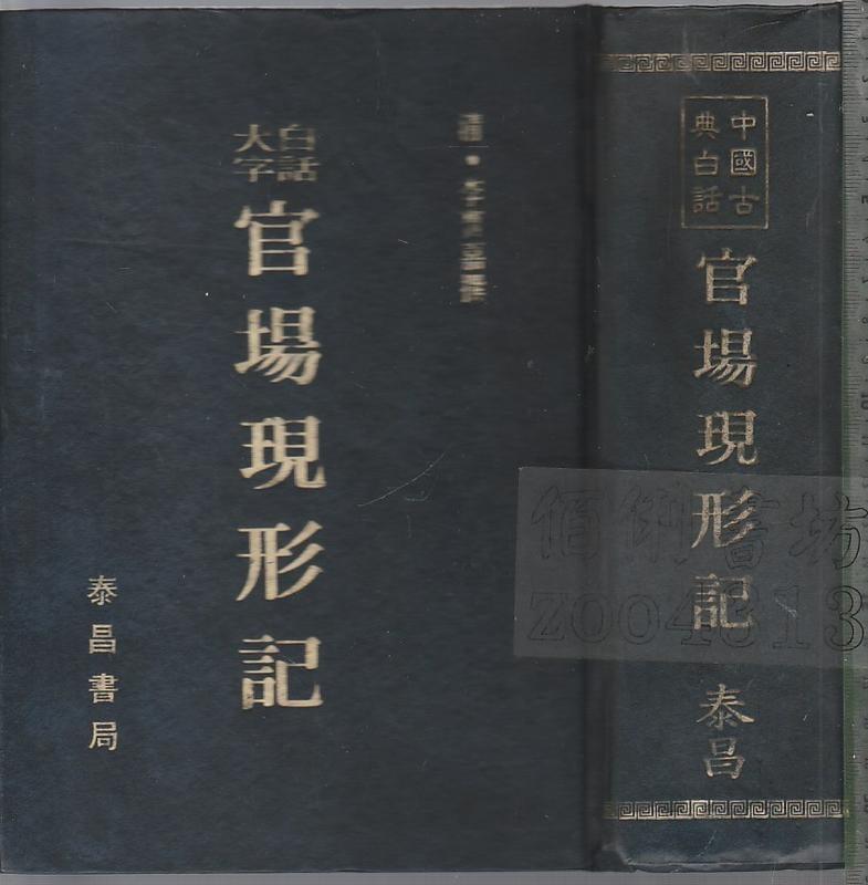 佰俐b 73年5月再版《大字白話 官場現形記》李寶嘉 泰昌
