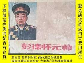 古文物彭德懷罕見帥露天241995 中國人民革命軍事博物館編 長征出版社  出版1983