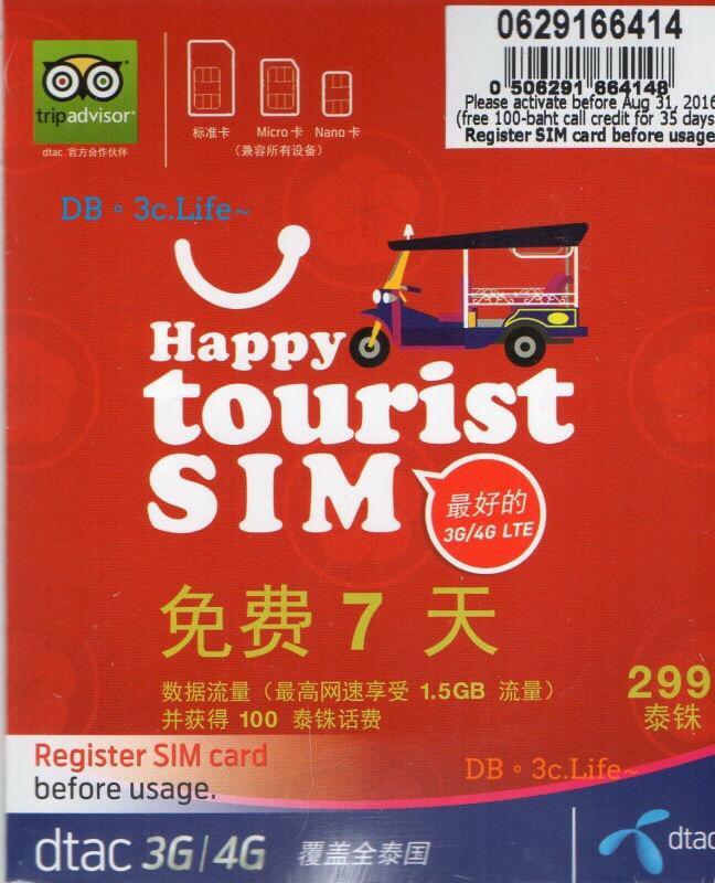 【捷運自取】面交 免登記【泰國 七天無限 上網】【贈取卡針+卡盒】4G 手機上網 電話卡 DTAC Happy 三合一