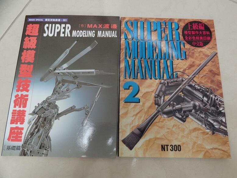超級模型技術講座 基礎篇+上級篇 兩本合售 MAX渡邊
