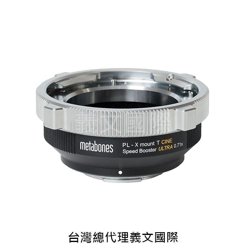 Metabones專賣店:ARRI PL -Fuji X mount T CINE Speed Booster ULTRA 0.71x(Fuji,Fujifilm,富士,Arri PL,鎖定環,減焦,0.71倍,X-H