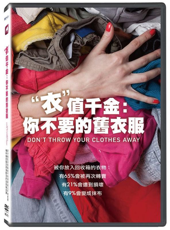 """全新紀錄片《""""衣""""值千金:你不要的舊衣服》DVD 歐洲每位女性每年平均購買30公斤的衣服 每年相當於四億歐元的衣服被丟棄"""