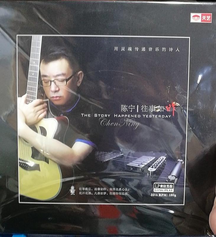 詩軒音像陳寧:往事如昨 LP黑膠唱片-dp070
