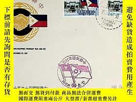 古文物180台灣郵票紀113中菲友誼年紀念郵票首日封罕見臺北英文首日戳和紀念戳 本套郵票發行量僅50萬套 集郵者製作成套