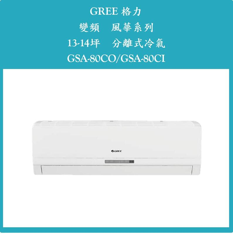 GREE 格力 13-14坪 風華系列 變頻 分離式冷氣 * GSA-80CO/GSA-80CI*