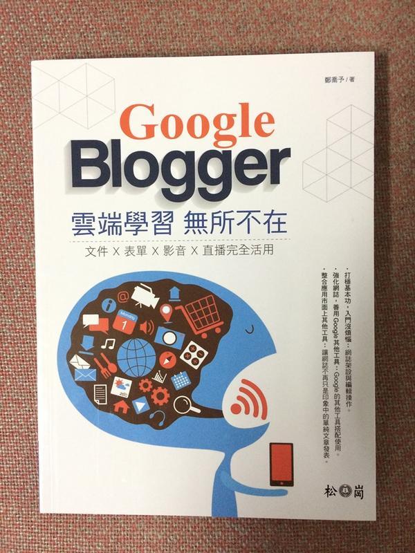 Google Blogger 雲端學習無所不在:文件╳表單╳影音╳直播完全活用 (全新未使用過)