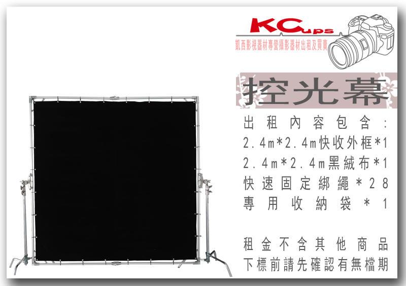 凱西影視器材 2.4m*2.4m 控光幕 控光屏 柔光幕 簡易套組 出租