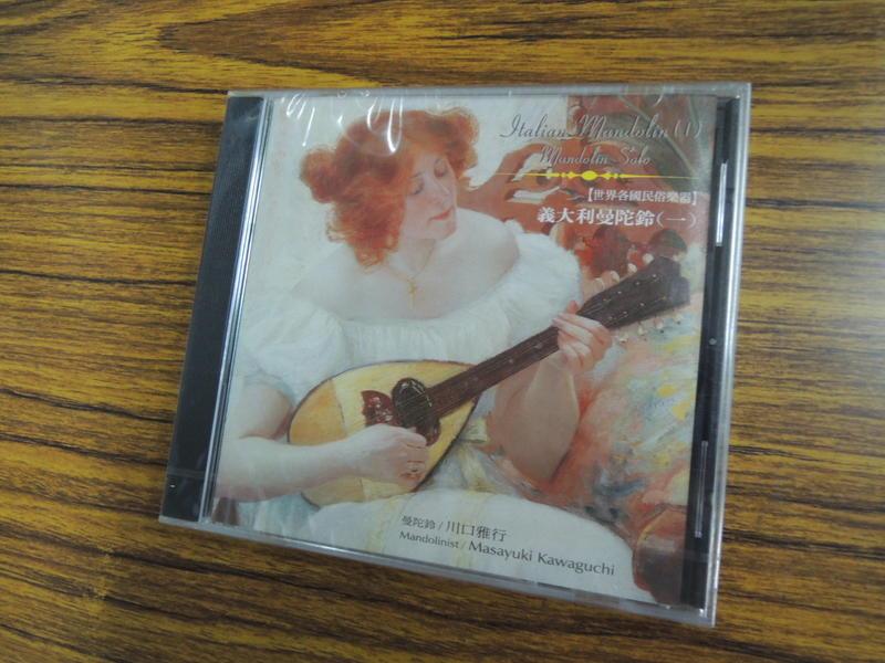 Q1910-早期CD未拆】義大利曼陀林(1)-川口雅行-曼陀林-春天來了等11首-奇美文化