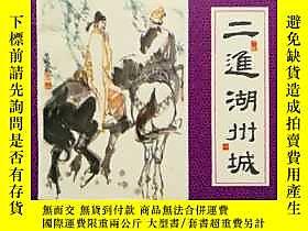 古文物罕見二進湖州城露天288302  科學普及出版社廣州分社  出版1982