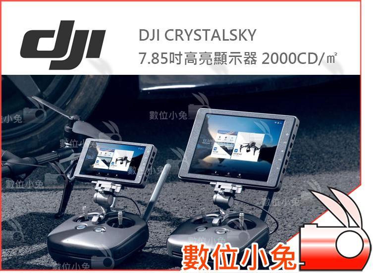 數位小兔【DJI CrystalSky 7.85吋高亮顯示器 2000cd/㎡】公司貨 大疆 空拍機 航拍機 外接螢幕