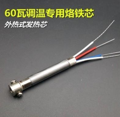 [二手拆機][含稅]拆機二手 調溫烙鐵發熱芯60W長壽烙鐵芯