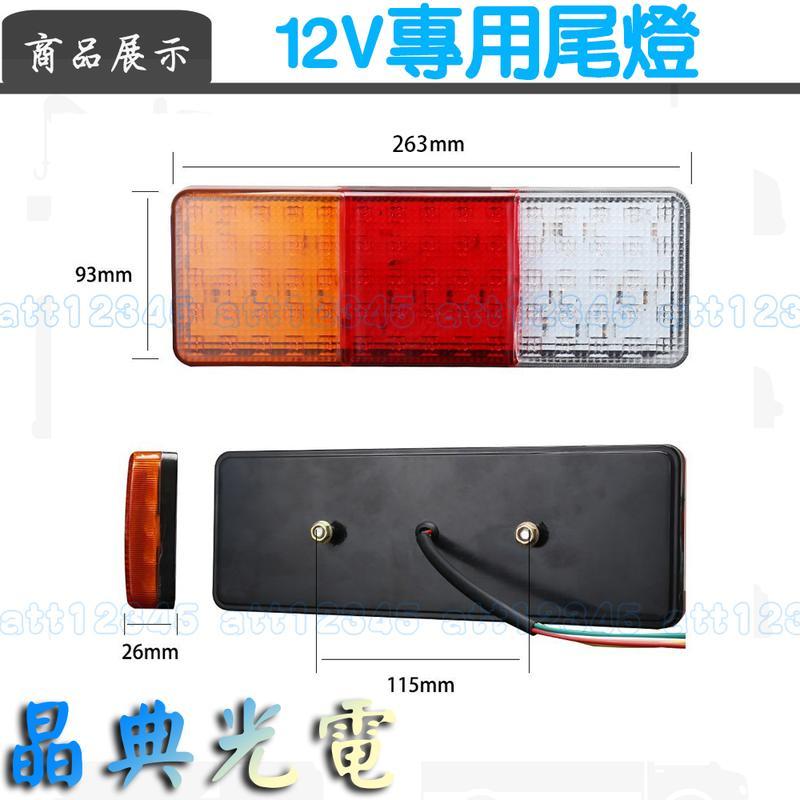 12V專用 多功能 LED 尾燈 後燈 煞車燈/方向燈/倒車 卡車 貨車 貨卡 威利 拖車 吊車 農機 火犁 怪手