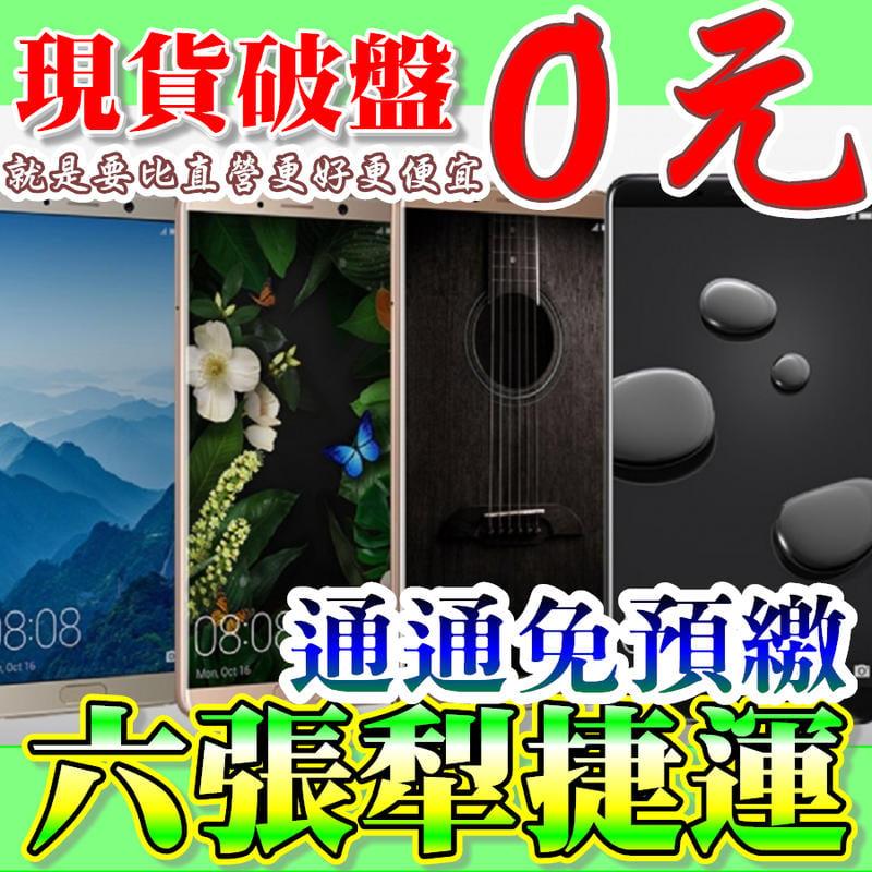 【門號/分期】熱門地標HUAWEI Mate 10遠傳電信手機最低價0元 另有空機分期