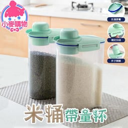 ✿現貨 快速出貨✿【小麥購物】米桶帶量杯 儲米桶 保鮮盒手提塑膠桶 手提收納箱【C070】