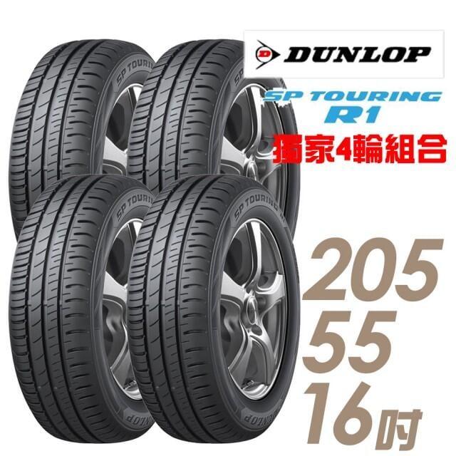 【登祿普】SP TOURING R1 省油耐磨輪胎_四入組_205/55/16(車麗屋內湖店)