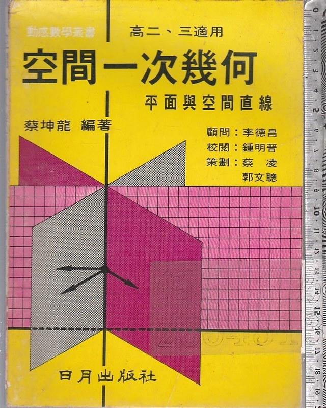 級数 的 幾何