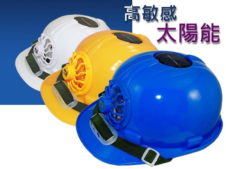 👍【3dMore®正品】最新款 太陽能風扇帽高感度面板轉化太陽能工程帽扣環工地帽襯安全帽帶