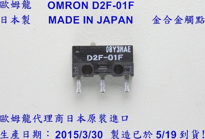 ✰極致工藝✰ 歐姆龍 OMRON 日本製 全臺最新 公司貨 保固一年 D2F-01F 品質大勝 銀合金 D2F-F