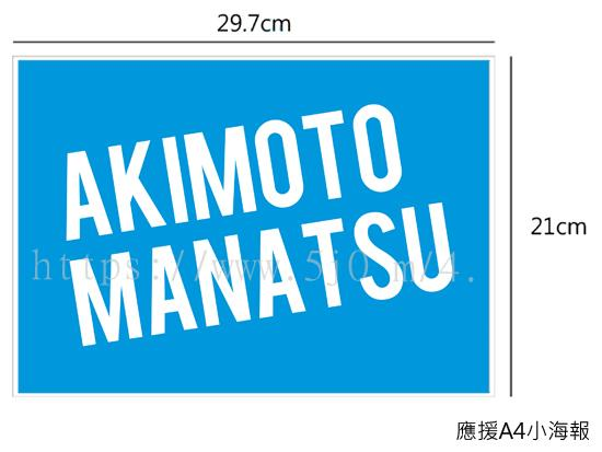 〈可來圖訂做-海報〉秋元真夏 Akimoto Manatsu 應援小海報