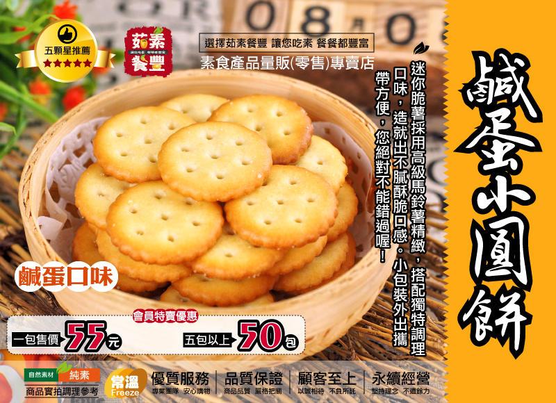 【茹素餐豐】天福 小博士鹹蛋小圓餅(奶蛋素)150g 鹹蛋小圓餅風味獨特,令人讚不絕口,越吃越順口,是您點心最佳的良伴!