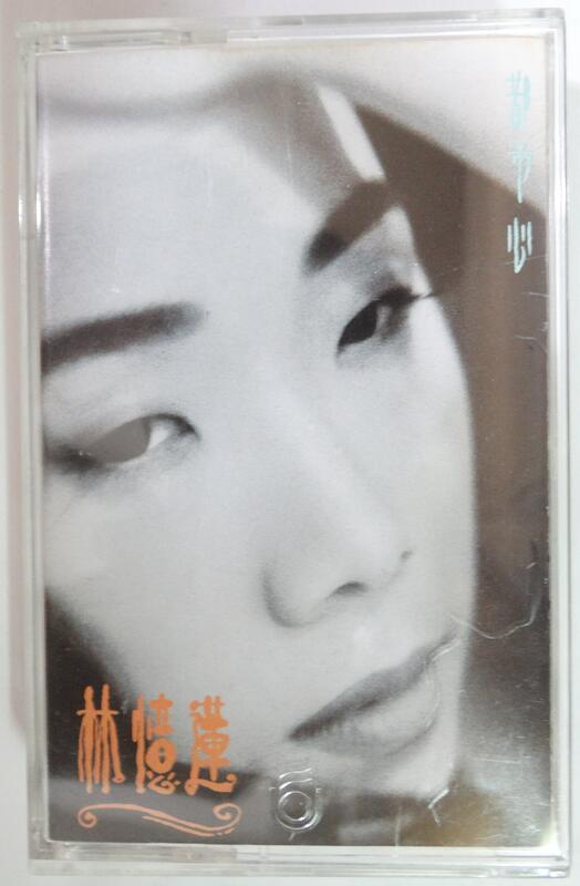 ✤AQ✤ 林憶蓮 都市心卡式錄音帶 七成新 U6040