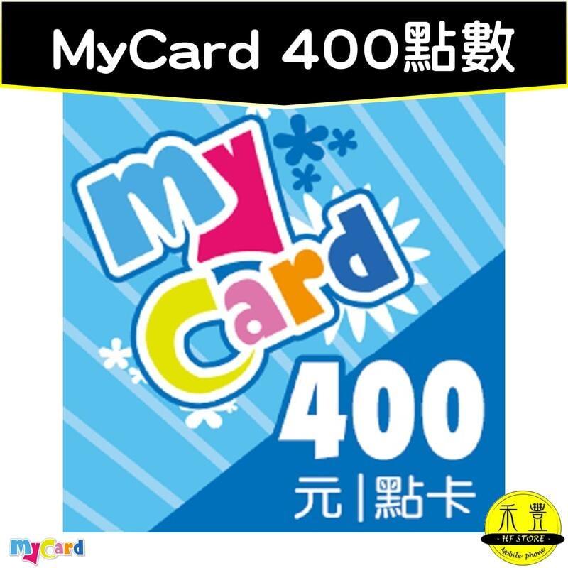 禾豐3C - MyCard 400點數卡 線上儲值卡序號【高雄實體門市】