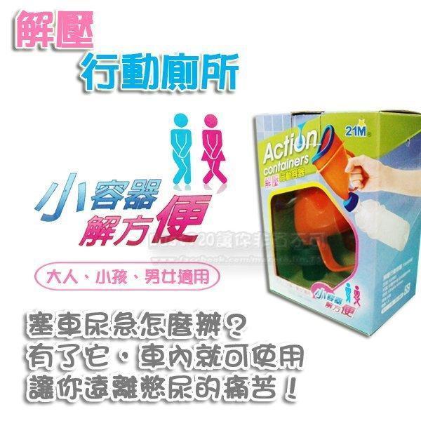 台灣製造 應急 減壓 小便斗 尿袋 行動廁所 行動 減壓 容器