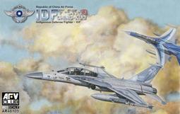 AFV Club 戰鷹 1/48 AR48109 中華民國空軍 IDF F-CK-1D 經國號戰鬥機 (雙座型)