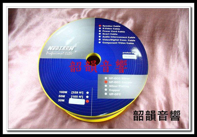 【韶韻音響】NEOTECH NES-3004II UP-OCC單結晶銅喇叭線(切售線)@萬隆.尼威特@免運費!!