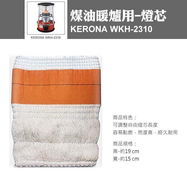 【韓國Kerona】露營煤油暖爐/可煮食WKH-2310煤油爐專用燈芯