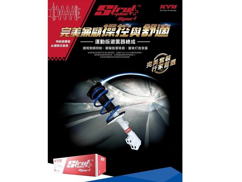 童夢國際 6代 CAMRY 2.4 KYB Strut Plus Sport 白桶 運動版避震器總成