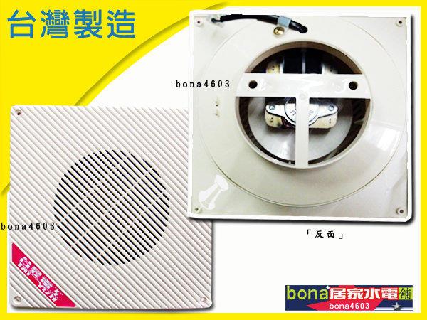 【BONA居家水電舖】(C51)通風扇排風扇浴室排風扇直排台灣製造TS-206A另售阿拉斯加